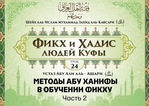 Шейх аль-Ислам Мухаммад Захид аль-Кавсари «Фикх и Хадис людей Куфы». Урок 24: Методы Абу Ханифы в обучении фикху, часть 2