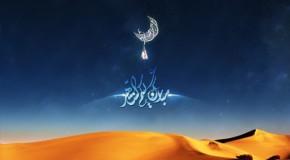 Насколько достоверен хадис о трех частях Рамадана?