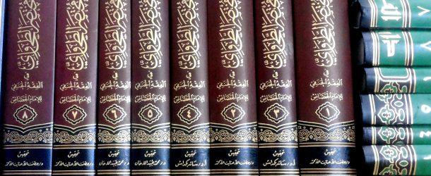 Вопрос о недозволенности объединять две молитвы, за исключением объединения в Арафате и Муздалифа, кроме как способом формального объединения.