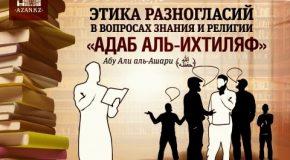 Шейх Мухаммад Аввама, хафизахуллах: Адаб аль-ихтиляф (Этика разногласий), часть 38