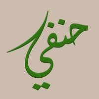 Семь причин почему ханафитский мазхаб самый распространённый