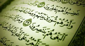 О чтении с мусхафа во время намаза  (мнение и доказательства ханафитского мазхаба)