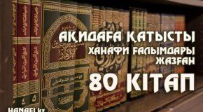 Ақидаға қатысты ханафи ғалымдары жазған 80 кітап