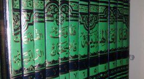 Исламское право (фикх).