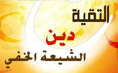 О вероубеждении шиитов