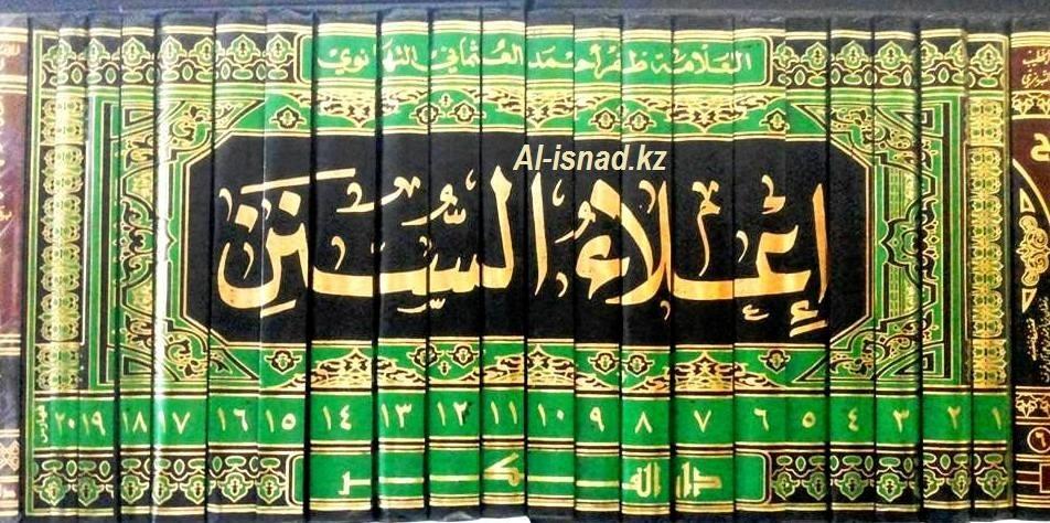 Краткая биография автора книги (Иъляус-сунан إعلاء السنن) шейха Зафара Ахмада Усмани ат-Таханави аль-Ханафи  (рахимахуЛлах)