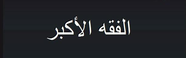 Әл-Фиқһул-Әкбар – Имам Ағзам Әбу Ханифа кітабының қазақша мәтіні
