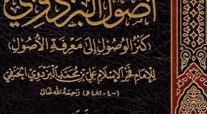 Усуль Аль-Фикх. Определение и основные книги.