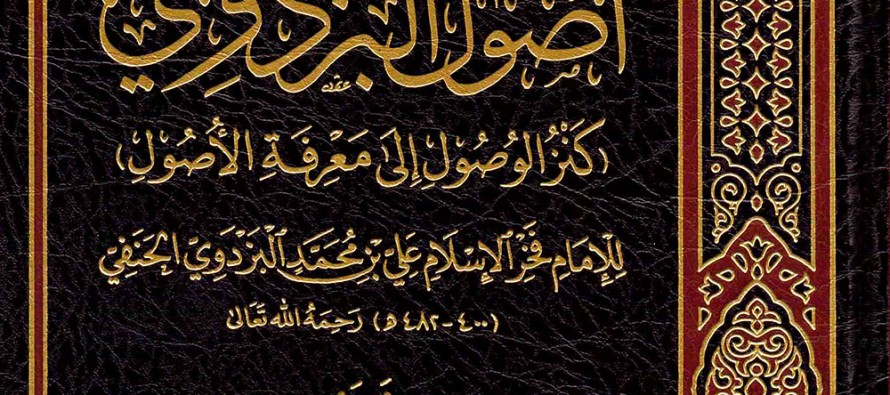 Усуль аль иман скачать книгу