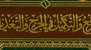 Шейх Абу Гудда аль-Ханафи