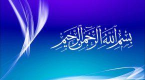 Милосердие в Исламе