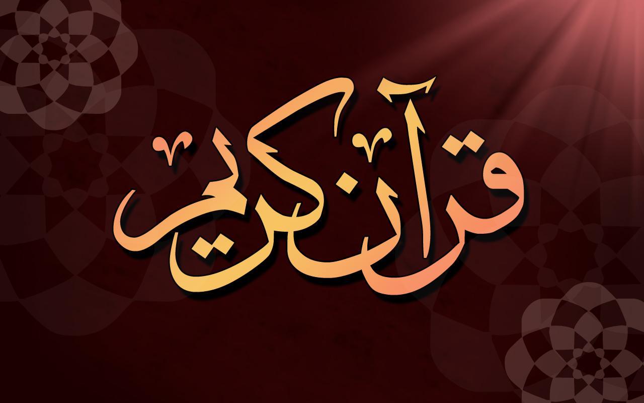 Виды тафсиров (толкований) Корана.