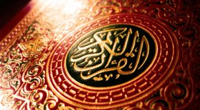 Можно ли трактовать Коран по-своему?