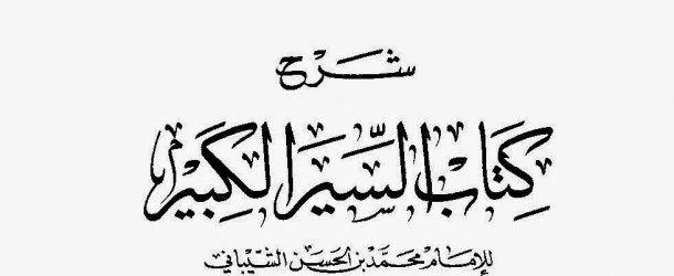 Имам Мухаммад бин Хассан Шайбани (رحمة الله عليه)