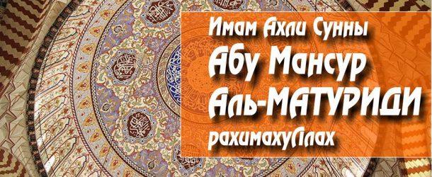 Әбу Мансұр әл-Матуриди, Алла оны рақым етсін.