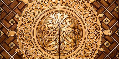 Пророк Ислама (ﷺ)