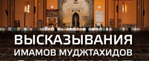 Высказывания имамов муджтахидов о таклиде