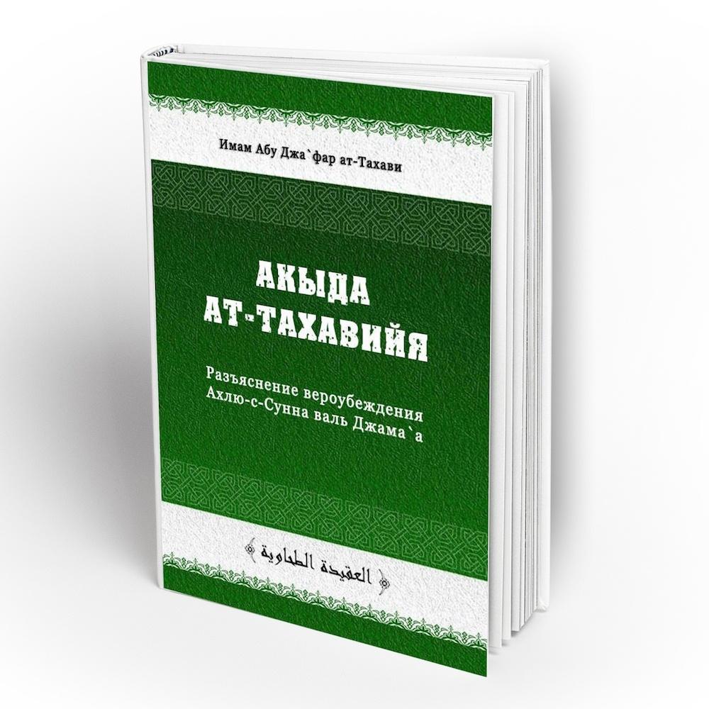 Почему труды имама Ат-Тахави столь ценны для каждого мусульманина?