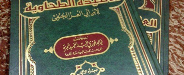 Является ли Ибн Аби Изз ханафитским ученым?