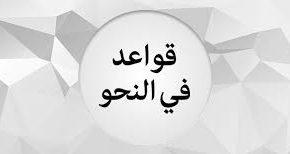 Скачать книги по арабскому языку. Грамматика (нахву). Морфология (сарф).