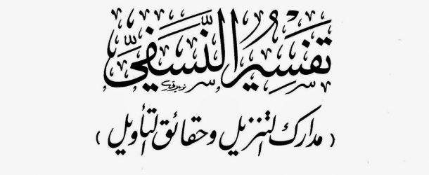 Тафсир Имама Насафи