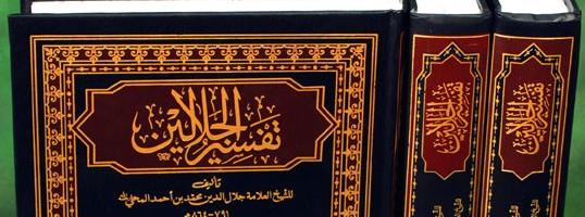 Тафсир Джаляляйн имама аль-Махалли и имама ас-Суюты.