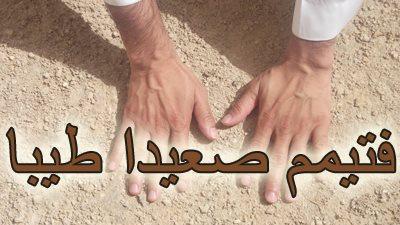 Тайамум- символическое очищение песком по ханафитскому мазхабу.   «Мухтар лиль Фатва» Имама аль Маусыли.
