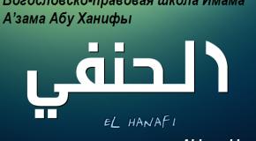 Богословско-правовая школа Имама А'зама Абу Ханифы