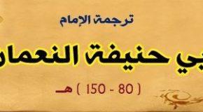 Признавали ли имама Абу Ханифу другие учёные?