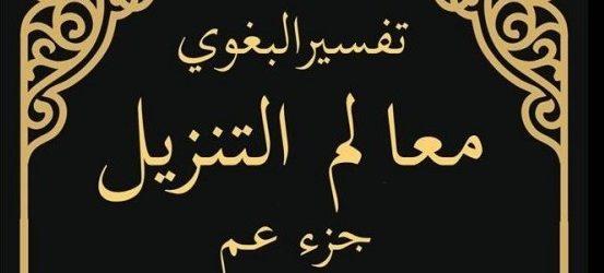 Абу Мухаммад аль-Багъави
