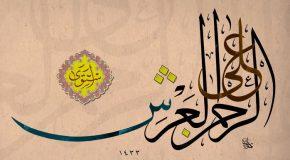 Тафсир Суры Аль Аъраф аят 54