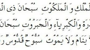 Имам Муртаза аз-Забиди аль-Ханафи о дозволенности «таравих-тасбиха».