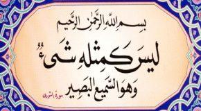 Как правильно отвечать на вопрос, где Аллах?