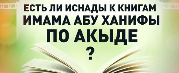 Есть ли иснады к книгам имама Абу Ханифы по акыде?