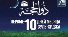 Первые десять дней месяца Зуль-хиджа