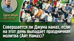 Совершается ли Джума намаз, если на этот день выпадает праздничная молитва (Айт Намаз)?