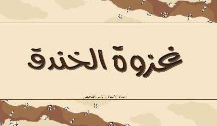 Первые мусульманские окопы