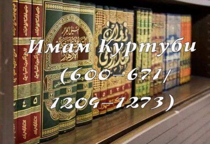 Имам Куртуби (600–671/1204–1273)