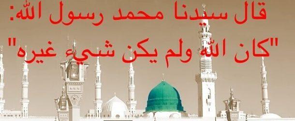 «Был Аллах, и не было ничего наряду с ним» или начало цепи творений