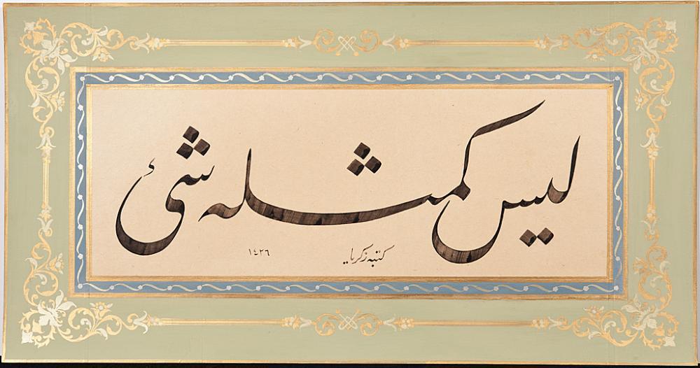 Как нужно отвечать на вопрос «где Аллах»?