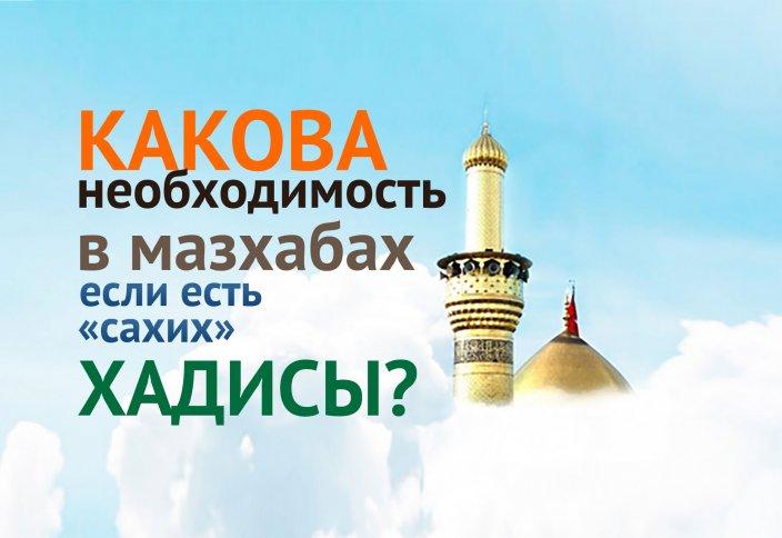 Какова необходимость в мазхабах (богословско-правовых школах ислама) если есть «сахих» хадисы?