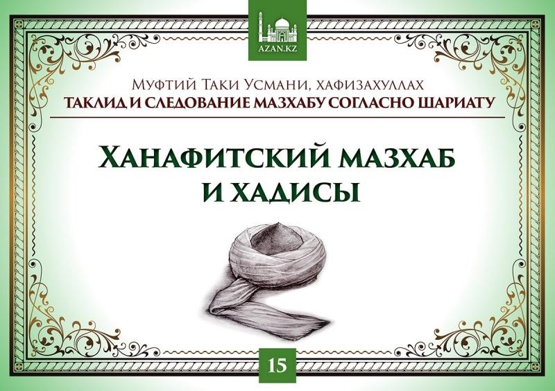 Ханафитский мазхаб и хадисы