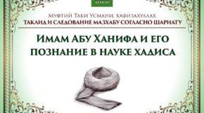 Имам Абу Ханифа и его познание в науке хадиса