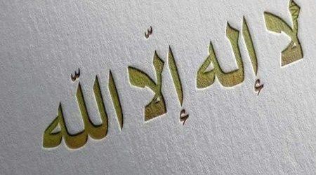 Основные положения веры, которые должен признавать человек принимающий Ислам