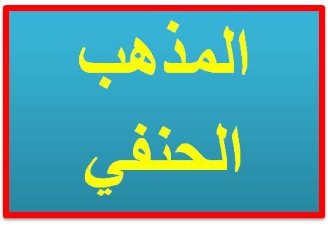 Ханафитский мазхаб: Богословско-правовая школа Имама А'зама Абу Ханифы
