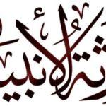 Имам Абу Мансур аль-Матуриди. Жизнь и наследие